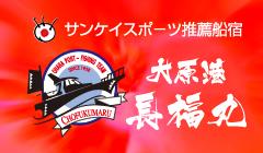 サンケイスポーツ推薦船宿 長福丸