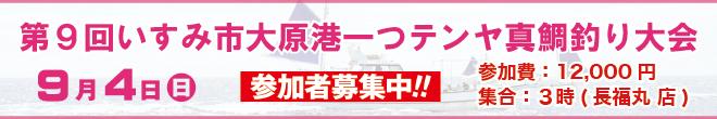 大原港ひとつテンヤ真鯛釣り大会