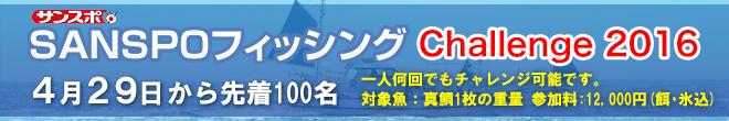 サンスポフィッシングチャレンジ2016