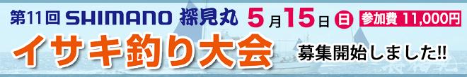 SHIMANO探見丸イサキ釣り大会
