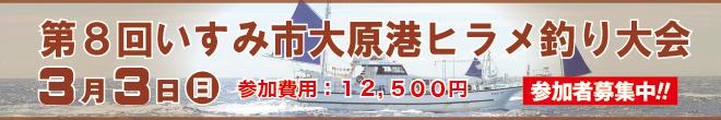 大原港ヒラメ釣り大会