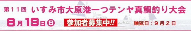 いすみ市大原港ひとつテンヤ真鯛釣り大会