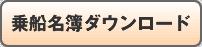 乗船名簿ダウンロード