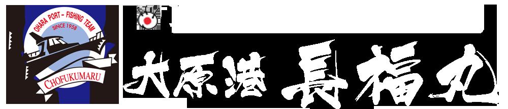 大原港長福丸
