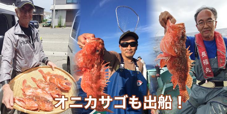 onikasago201608
